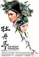 The Peony Pavillion (Hong Kong, 2001)